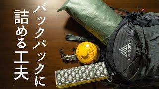 バックパックでソロキャンプするために道具を減らす工夫