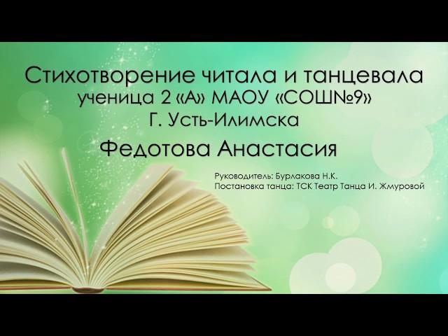 Изображение предпросмотра прочтения – АнастасияФедотова читает произведение «На бульваре» М.И.Цветаевой