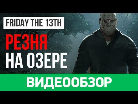 Обзор игры Friday the 13th: The Game
