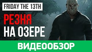обзор игры Friday the 13th The Game
