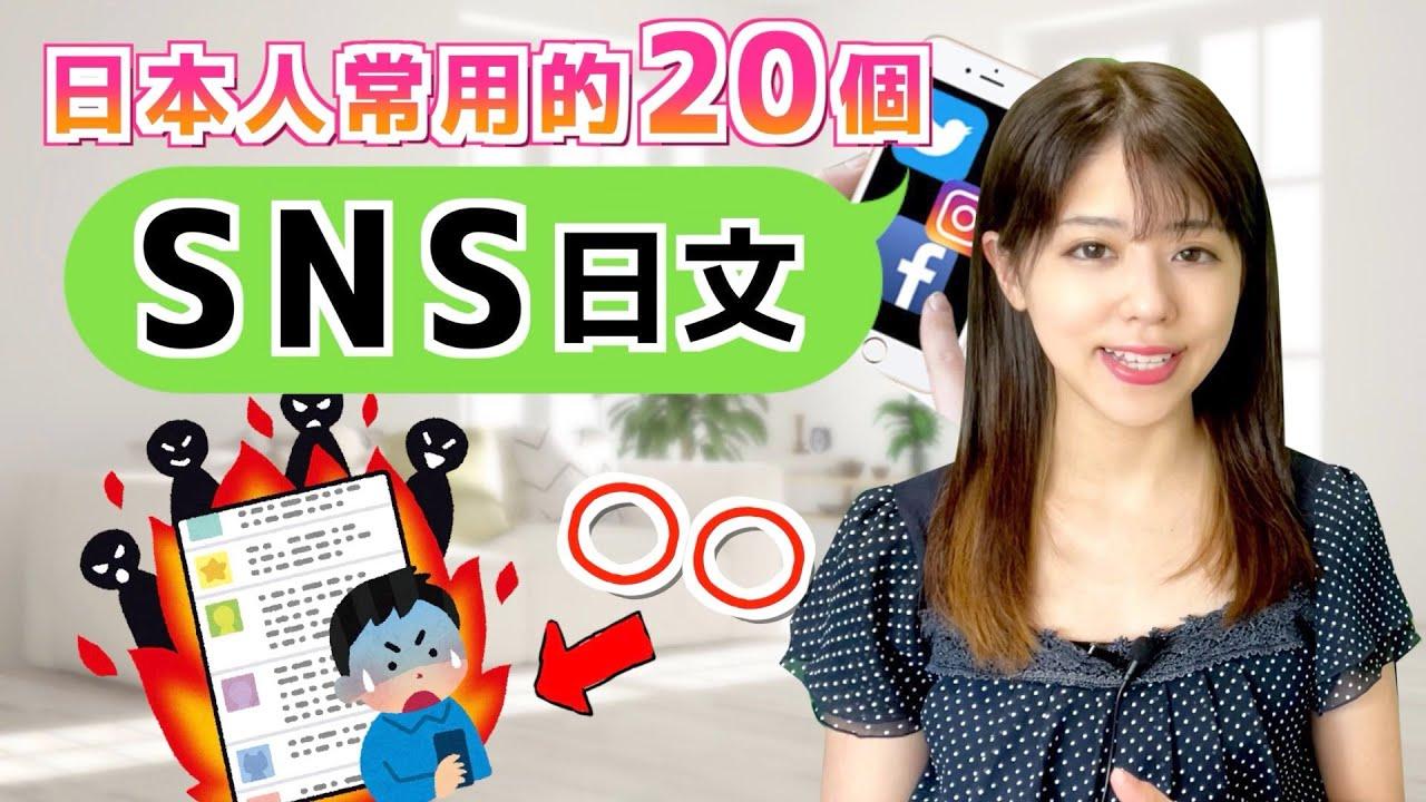 【SNS用語】教你怎麼在日文社交平台上網絡衝浪!