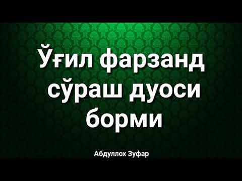ЎFИЛ ФАРЗАНД СЎРАШ ДУОСИ БОРМИ