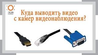 Куда выводить видео с камер видеонаблюдения? Плюсы и минусы HDMI VGA и RG 45 подключений