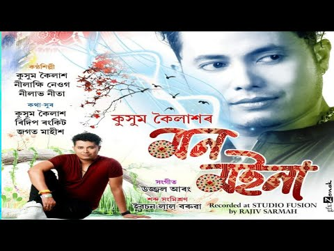 Mon Moina || Kussum Kailash || New Assamese Song 2019 (Official Release)