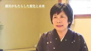 宝来館の女将さんのインタビュー動画です。この動画は釜石の復興を支援...