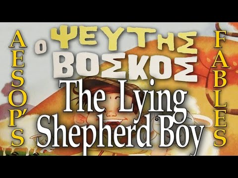 The Lying Shepherd Boy - Ο Ψεύτης Βοσκός