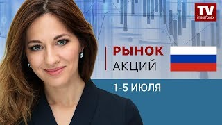 InstaForex tv news: Рынок акций: тренды недели  (1 – 5 июля)