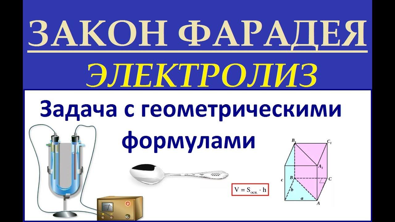 Электролиз. Задача на закон Фарадея с площадью поверхности и выходом по току.
