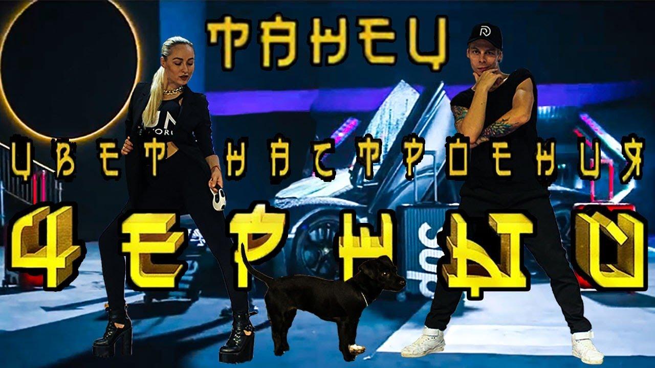 ЦВЕТ НАСТРОЕНИЯ ЧЕРНЫЙ - Егор Крид feat. Филипп Киркоров - ТАНЕЦ #DANCEFIT