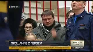 Прощание с Героем  России Роман Филипповым