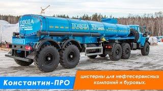 Константин-ПРО цистерны для нефтесервисных компаний и буровых.