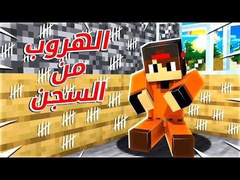 ماين كرافت : الهروب من السجن الصعب | Minecraft !! 😱🔥