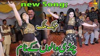 Free Mp3 Songs Download Mehak Malik Dhola Sada Latest Dance 2019