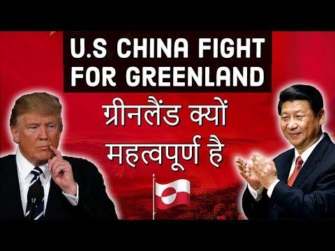 U.S China Fight for Greenland ग्रीनलैंड क्यों महत्वपूर्ण है Current Affairs 2019