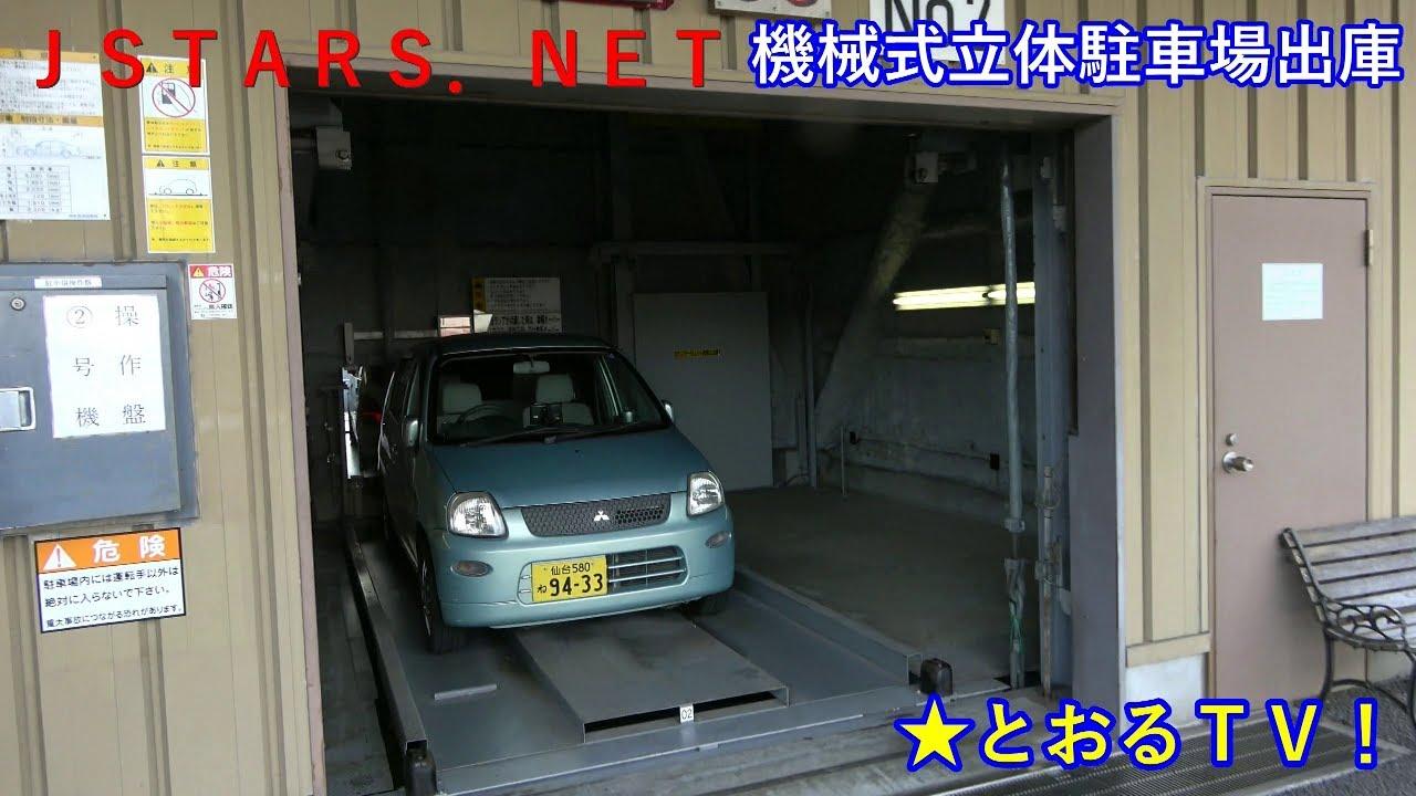 駐 車場 立体