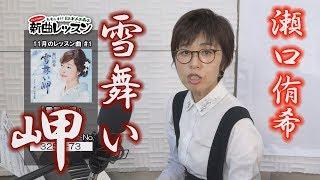 「ようこそ!ENKAの森」 第49回放送 新曲レッスン#1 瀬口侑希「雪舞い岬」