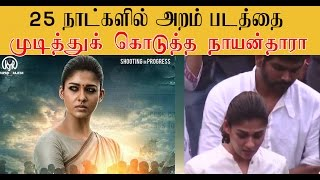 nayanthara arram Shooting completed in 25 days| Tamil Cinema News