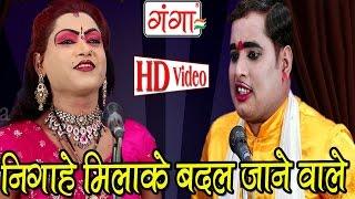 Nigahe Milake Badal Jane Wale   निगाहे मिलाके बदल जाने वाले   Bhojpuri Nautanki Nach Programme  