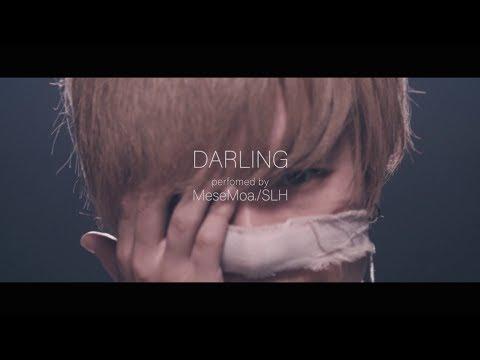 【SLH×MeseMoa.×K'suke】ダーリン踊ってみた【MV】