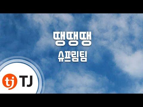 [TJ노래방] 땡땡땡 - 슈프림팀 (Dang Dang Dang - Supreme Team) / TJ Karaoke