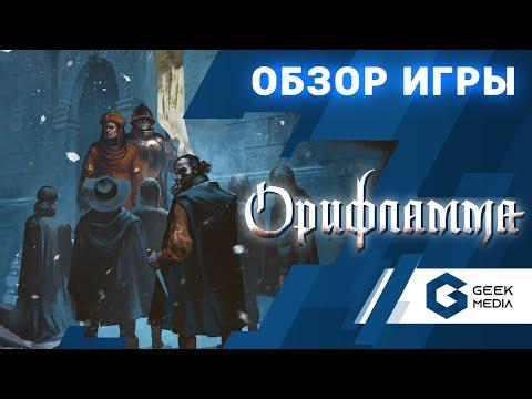 ОРИФЛАММА - ОБЗОР настольной игры