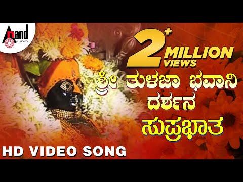Sri Tulaja Bhavaani Suprabhatha Sri Tulaja Bhavani Darshan  Video Song