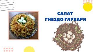 Гнездо глухаря. Лучший праздничный салат. Его стоит попробовать. #новогоднееменю