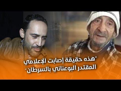 أول تصريح من قلب منزل الإعلامي المقتدر البوعناني بعد إشاعة وفاته و هذه حقيقة إصابته بالسرطان