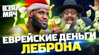 ЛЕБРОН И ЕВРЕЙСКИЕ ДЕНЬГИ | РОЖДЕСТВЕНСКИЕ МАТЧИ NBA
