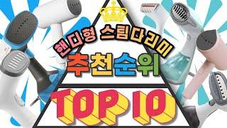 2021 최신 가성비 핸디형 스팀다리미 TOP10 순위…