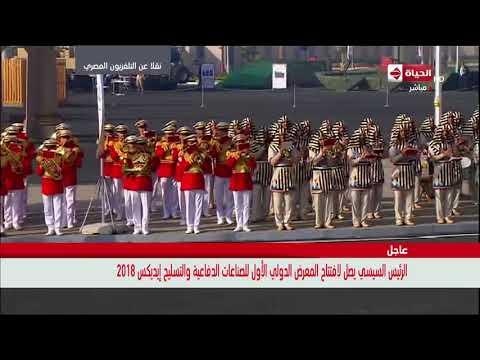 الحياة | الرئيس السيسي يفتتح المعرض الدولي الأول للصناعات العسكرية والتسليح