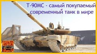 Почему Т-90мс самый продаваемый в мире современный танк