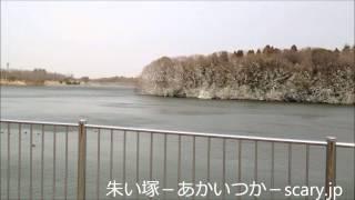 山倉ダム 千葉県心霊スポット 朱い塚-あかいつか-