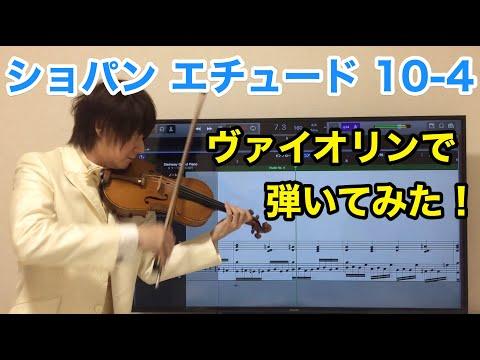 ショパン エチュードop.10-4をヴァイオリンで弾いてみた