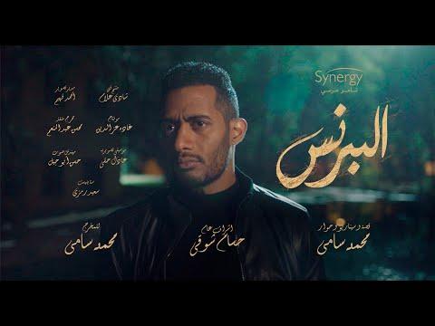 أغنية شارع أيامي  من مسلسل البرنس بطولة محمد رمضان | غناء حسن شاكوش
