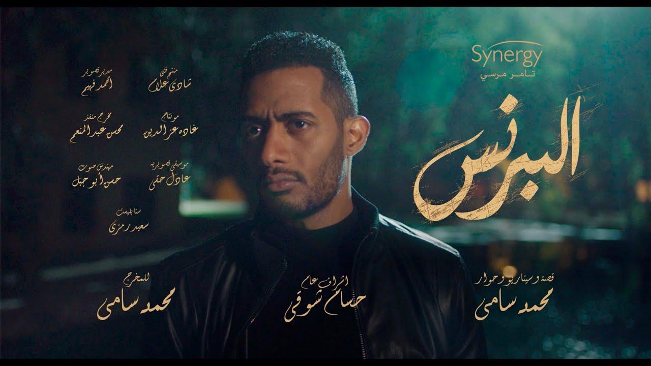 أغنية شارع أيامي من مسلسل البرنس بطولة محمد رمضان غنا حسن شاكوش