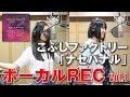 こぶしファクトリー 「ナセバナル 」ボーカル・レコーディング Vol.1