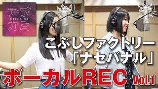 こぶしファクトリー 「ナセバナル 」ボーカル・レコーディング Vol.1 thumbnail