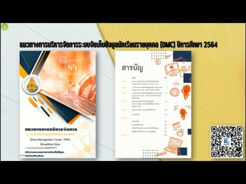แนวทางการบริหารจัดการระบบจัดเก็บข้อมูลนักเรียนรายบุคคล (DMC) ปีการศึกษา 2564