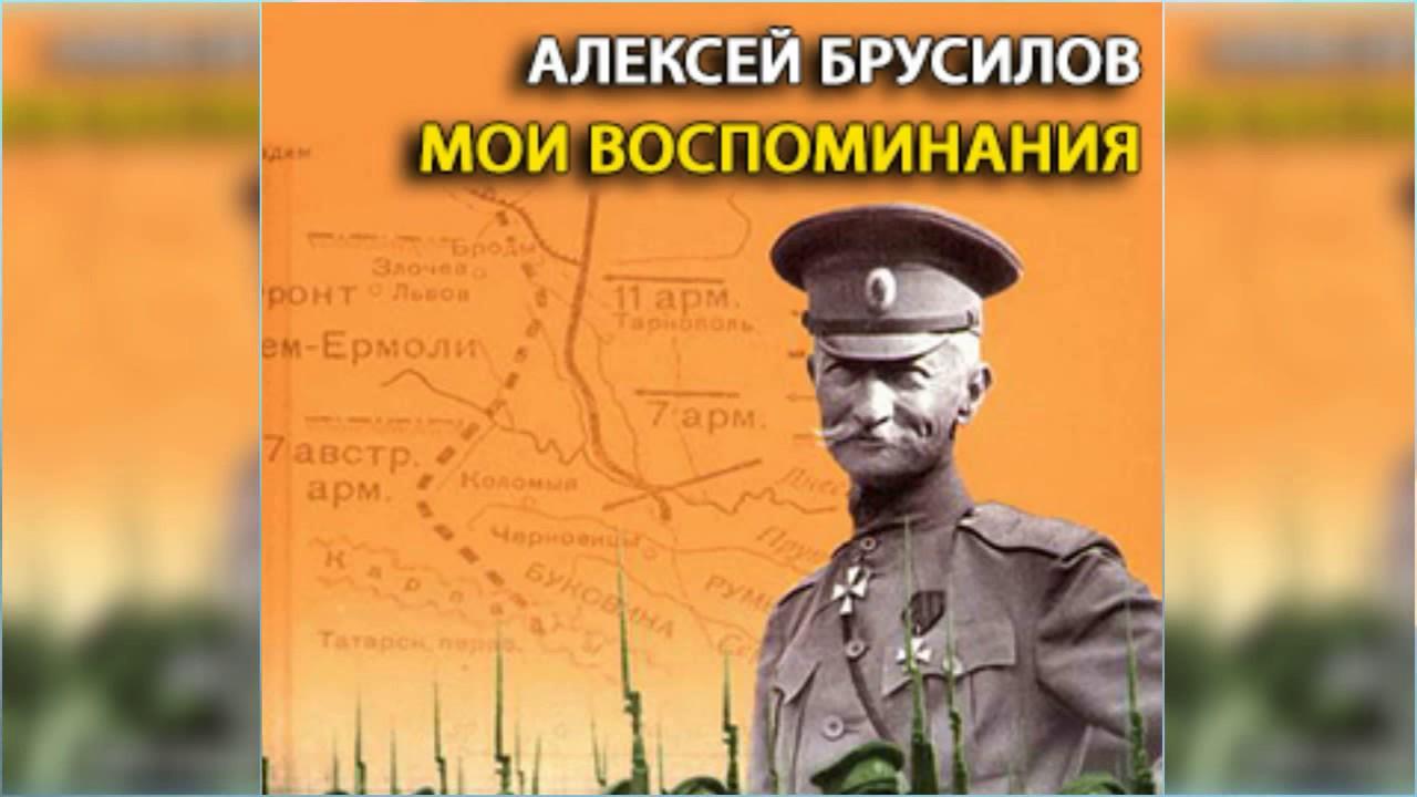 Мои воспоминания, Алексей Брусилов радиоспектакль слушать онлайн