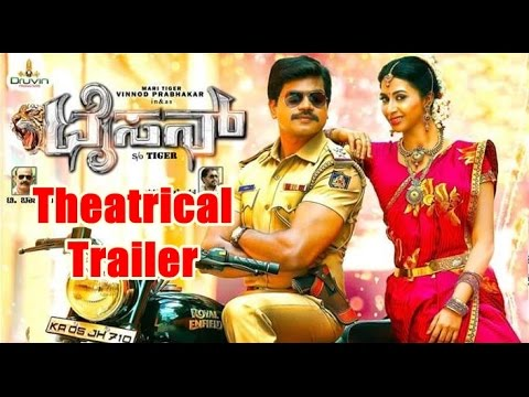 Tyson Kannada Movie Theatrical Trailer : Vinod Prabhakar, Urmila Gayathri