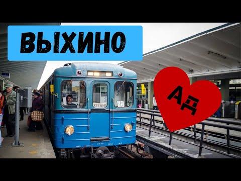 Выхино. Самая ужасная и загруженная станция метро в Москве