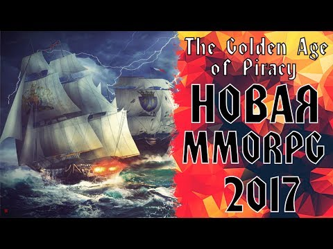 The Golden Age Of Piracy. Обзор новой MMORPG 2017