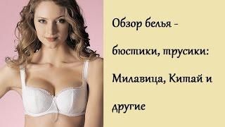 видео Сексуальное белье от Victoria Secret