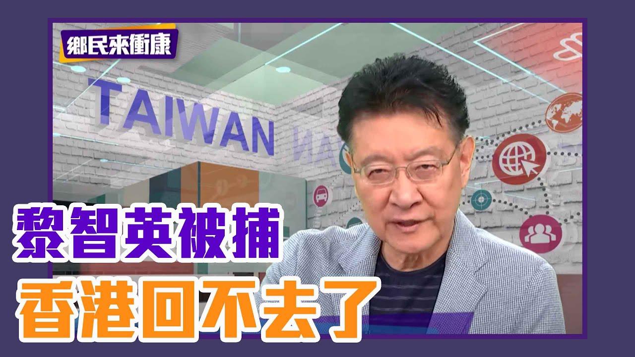 黎智英等7人被捕 趙少康嘆「香港回不去了」【Live】鄉民來衝康