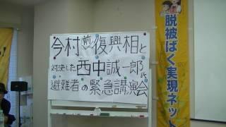 hinansya2 西中誠一郎 検索動画 25