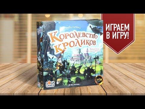 Настольная игра «КОРОЛЕВСТВО КРОЛИКОВ»: ИГРАЕМ! // Bunny Kingdom