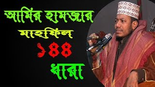 New Islamic Bangla Waz By Maulana Amir Hamza by Mahfil Media.আমির হামজার মাহফিল ১৪৪ ধারা।