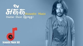 Acoustic Khmer Song - អតីត (adit-อดีต) - Shutter Shoot (ខ្មែរសុទ្ធ)「LYRICS」