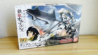 HG Gundam Barbatos review1 HG ガンダムバルバトス 開封編 ガンプラ
